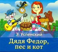 Успенский Э.Н. - Дядя Федор, пес и кот (на CD диске) обложка книги