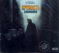 Крепость сомнения  (на CD диске)