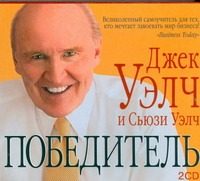 Уэлч Д. - Победитель  (на CD диске) обложка книги