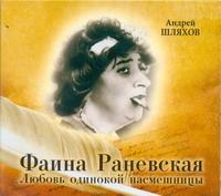 Шляхов А.Л. - Раневская. Любовь одинокой насмешницы (на CD диске) обложка книги