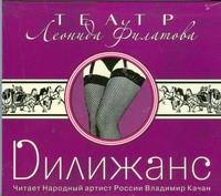 Филатов Л. А. - Дилижанс (на CD диске) обложка книги