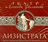 Филатов Л. А. - Лизистрата (на CD диске) обложка книги