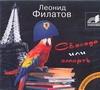 Свобода или смерть (на CD диске) Филатов Л. А.