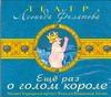 Филатов Л. А. - Еще раз о голом короле (на CD диске) обложка книги