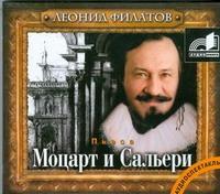 Филатов Л. А. - Моцарт и Сальери (на CD диске) обложка книги