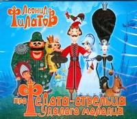 Филатов Л. А. - Про Федота-стрельца (на CD диске) обложка книги
