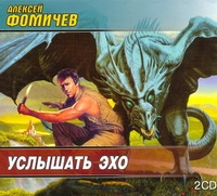 Услышать эхо (на CD диске) Фомичев А.Н.