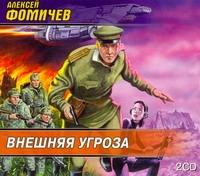 Внешняя угроза (на CD диске) Фомичев А.Н.