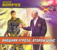 Фомичев А.Н. Внешняя угроза: Второй шанс (на CD диске)