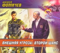Внешняя угроза: Второй шанс (на CD диске) Фомичев А.Н.