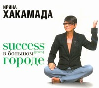 Хакамада И. - Success в большом городе (на CD диске) обложка книги