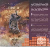 Льюис - Принц Каспиан (на CD диске) обложка книги