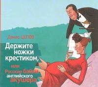 Аудиокн. Цепов. Держите ножки крестиком, или Русские байки английского акушера ( Цепов Д.  )