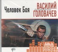 Человек боя (на CD диске) Головачев В. В.