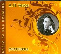 Чехов А. П. - Книга на все времена. Рассказы (на CD диске) обложка книги