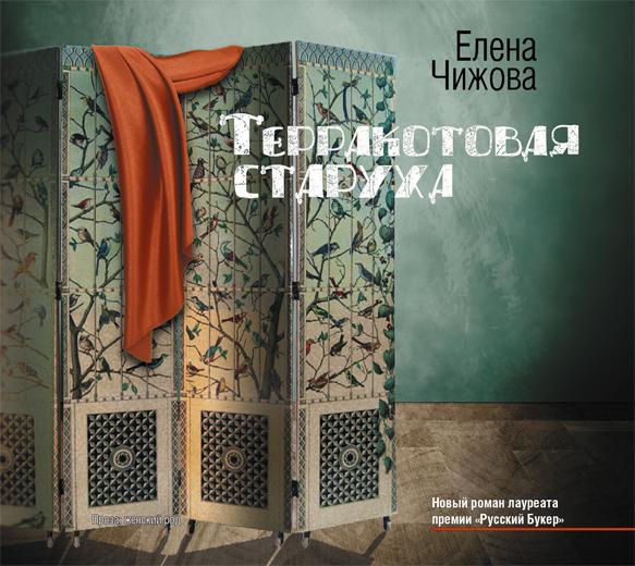 Чижова Е.С. - Терракотовая старуха (на CD диске) обложка книги