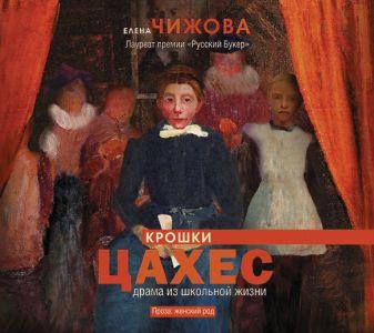 Чижова Е.С. -  Крошки Цахес (на CD диске) обложка книги