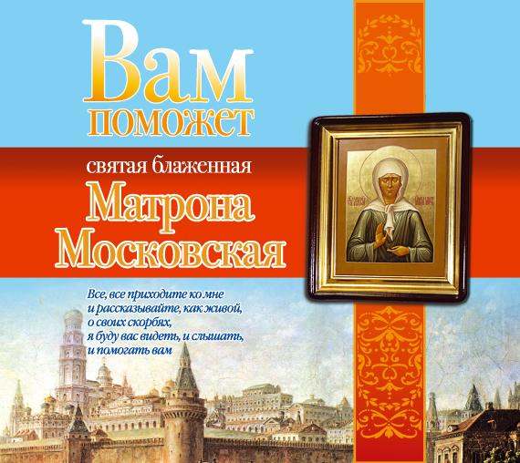 Вам поможет Матрона Московская (на CD диске) Чуднова А.