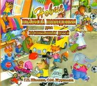 Шалаева Г.П. -  Новые правила поведения для воспитанных детей (на CD диске) обложка книги