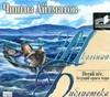 Айтматов Ч. - Пегий пес, бегущий краем моря (на CD диске) обложка книги