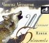 Айтматов Ч. - Плаха (на CD диске) обложка книги