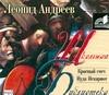 Красный смех (на CD диске) Андреев Л.Н.