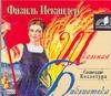 Созвездие Козлотура (на CD диске) Искандер Ф.А.