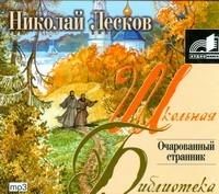 Очарованый странник (на CD диске) Лесков Н.С.