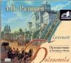 Радищев А. Н. - Путешествие из Петербурга в Москву (на CD диске) обложка книги