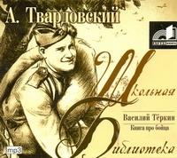 Василий Теркин (на CD диске) Твардовский А.