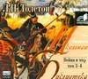 Толстой Л.Н. - Война и мир. Т. .3-4 (на CD диске) обложка книги