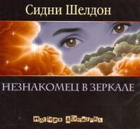 Незнакомец в зеркале (на CD диске) - фото 1