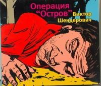"""Шендерович В. А. Операция """"Остров"""" (на CD диске)"""