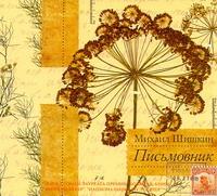Шишкин М. Письмовник (на CD диске)
