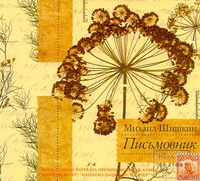 Шишкин М. - Письмовник (на CD диске) обложка книги