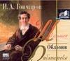 Гончаров И.А. -  Обломов (на CD диске) обложка книги