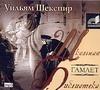 Шекспир В. Гамлет (на CD диске)