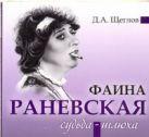 Щеглов Д. - Судьба-шлюха (на CD диске)' обложка книги