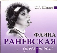 Судьба-шлюха (на CD диске) Щеглов Д.