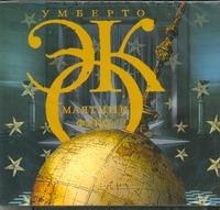 Эко У. -  Маятник Фуко (на CD диске) обложка книги