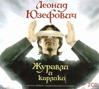Журавли и карлики (на CD диске)