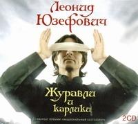 Журавли и карлики (на CD диске) Юзефович Л.
