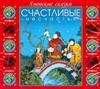 Японские сказки (на CD диске)