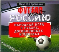 Футбол убьет Россию. Народная игра в рублях, договорняках и взятках (на CD диске)