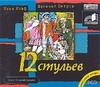 Ильф,Петров - 12 стульев  (на CD диске) обложка книги