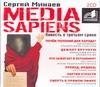 Media Sapiens (на CD диске)