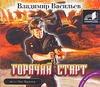 Горячий старт (на CD диске) Васильев