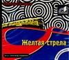 Пелевин В. О. - Желтая стрела (на CD диске) обложка книги