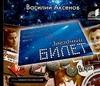 Аксенов В. П. - Звездный билет (на CD диске) обложка книги