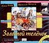 Звезды - холодные игрушки (на CD диске) Лукьяненко С. В.